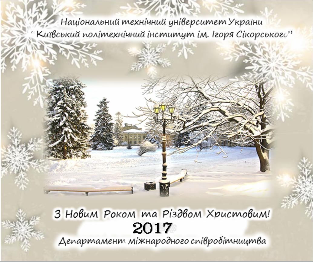 З Новим 2017 роком та Різдвом Христовим !