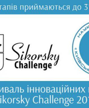[Заявки на участь до 31.08.2018] VІІ Фестиваль інноваційних проектів «Sikorsky Challenge 2018»