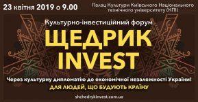 """[Анонс] Культурно-інвестиційний форум """"ЩЕДРИК ІNVEST"""""""